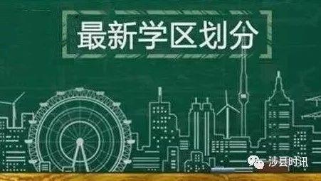 最新!2018涉县中小学、幼儿园招生片区这样划分!