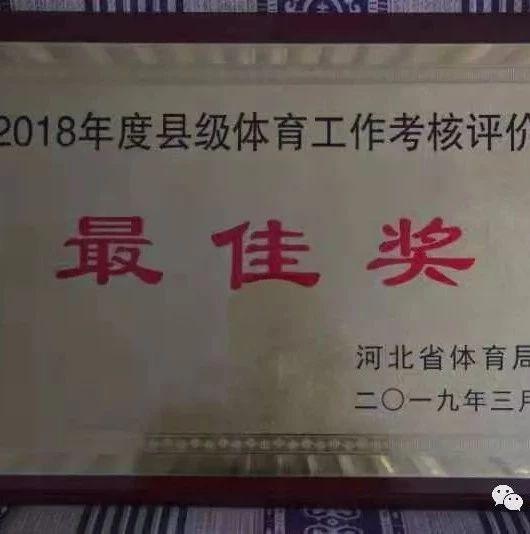 全省体育展风采,涉县荣膺最佳县!