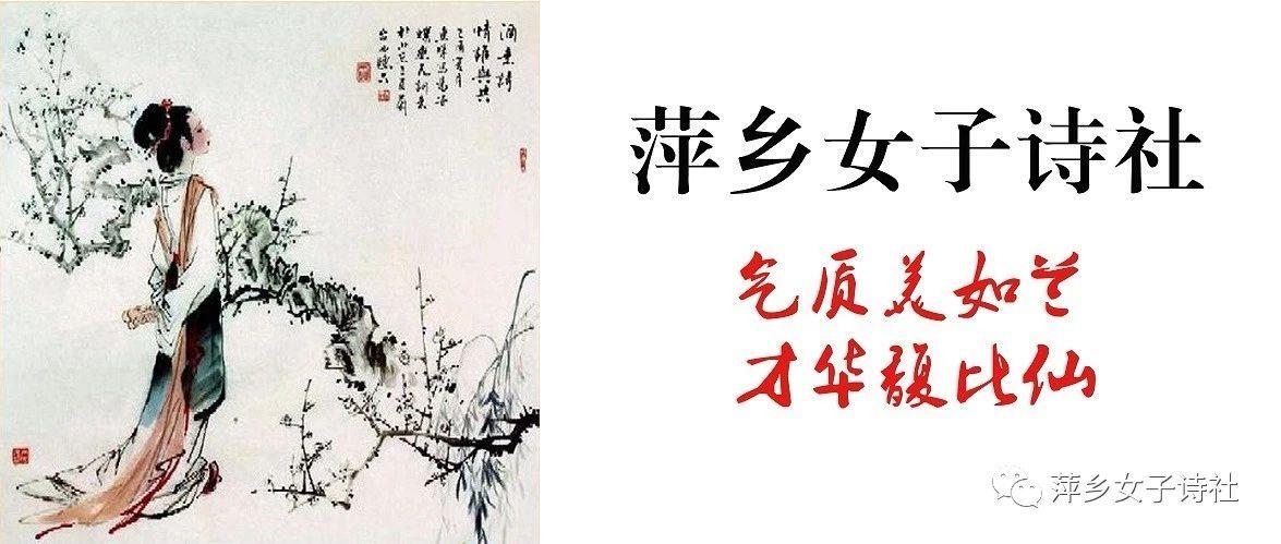 """萍乡女子诗社成立大会暨首届""""七夕""""诗会"""