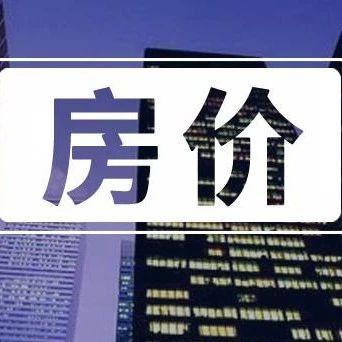 号外!号外!11月驻马店九县一区房价出炉!快看你家是涨是跌?