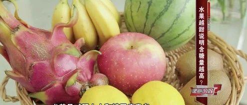 水果越甜含糖量越高?威宁的我?#28508;黄?#20102;多少年......