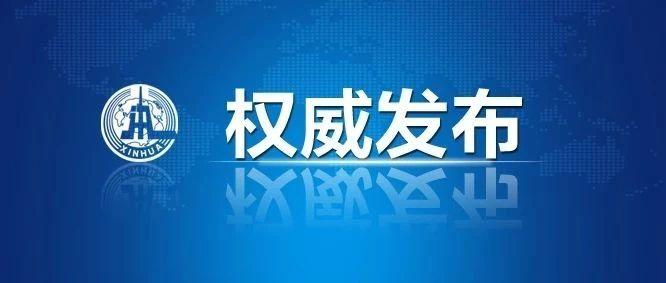 党中央拟表彰100名改革开放杰出贡献对象!名单公示