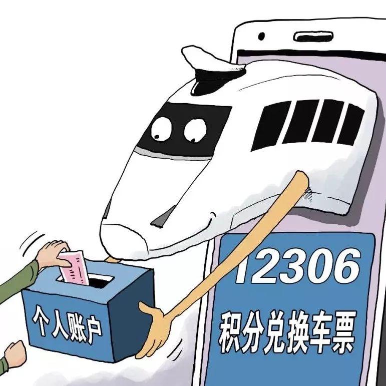 春运火车票今天正式开抢!最新攻略看这里→