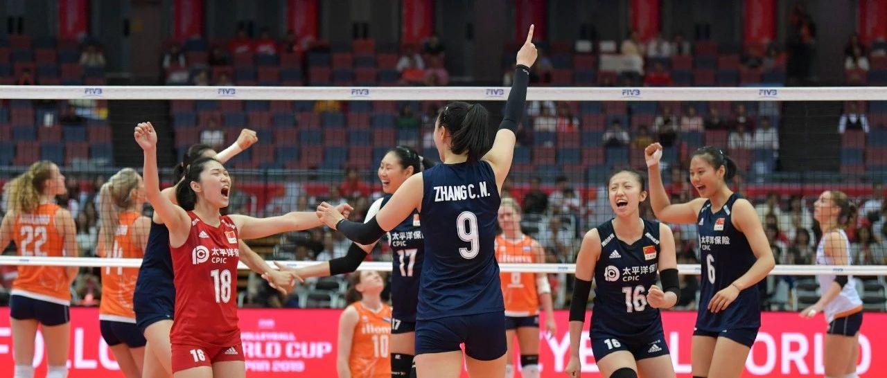 刚刚,中国女排九连胜!