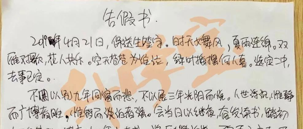 初三男生写的这张请假条火了!语文老师都集体传阅