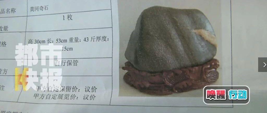 """男子捡了一块石?#32602;��?#19987;家""""鉴定值61万!后来……"""