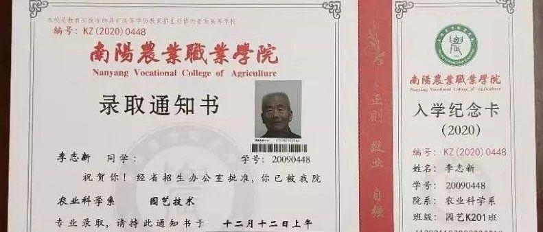 两名年过古稀老人被高校录取!正式的