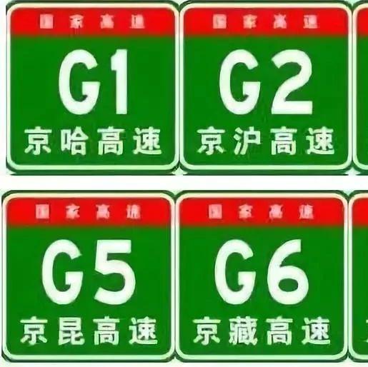 高速公路上的字母和数字,竟是这个意思