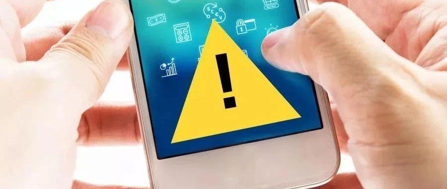 民生、兴业等APP存在问题,有关部门提醒:修水人先不要下载!