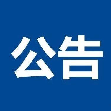 必看|关于2019年盐亭县直属公办学校公开考调教师的公告