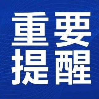 阜阳市教育局重要发布!请接力提醒!