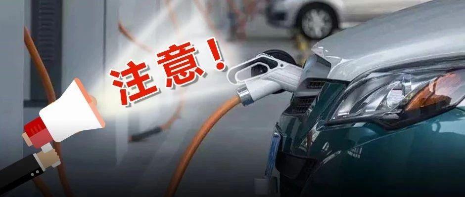 """过了今天,新能源汽车补贴要变!有的车买一辆就""""损失""""近3万,你买车会更贵吗?"""