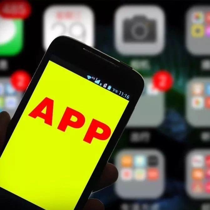 美团外卖、芒果TV、斗鱼直播...这32款App上黑名单!你手机上有吗?