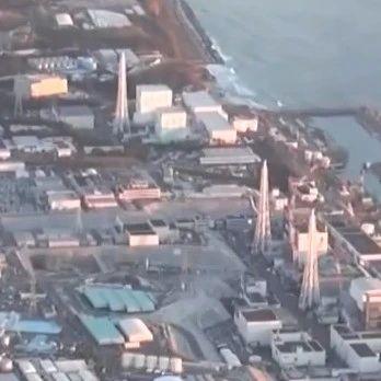 核废水入海,到底危害几何?四问日本排放核废水→