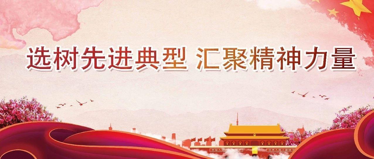 【�浒倜�典型・育�r代新人】事�E展播――最美政法干警任��