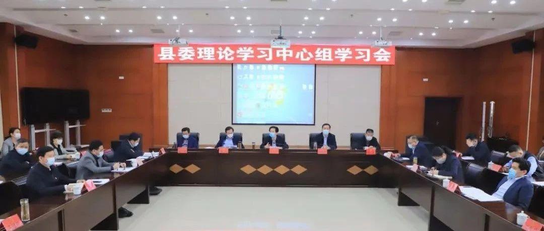 县委理论中心组学习会召开,李小平书记强调……
