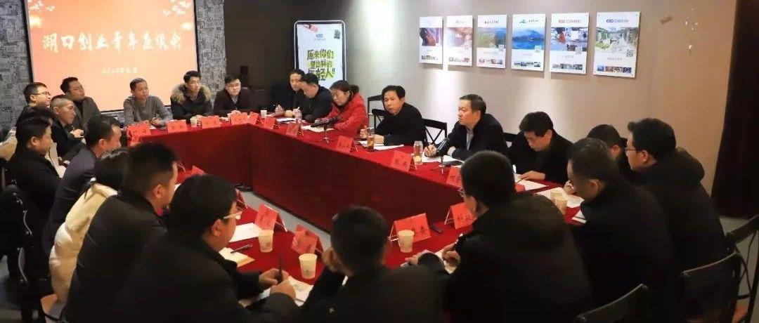 创新创业逐梦想,回报家乡著华章!李小平书记在湖口青年创新创业座谈会上寄语全县青年