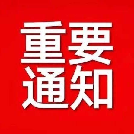 重要通知!九江市返城人�T必�要�@�舆M行信息登�