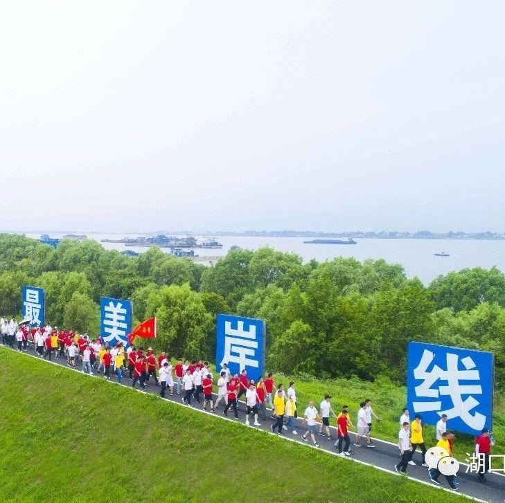 """湖口�L江""""最美岸�""""健步行,一起�砜纯�"""
