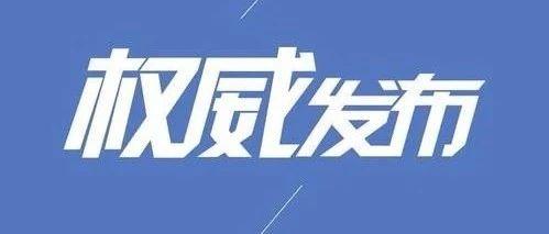 �o急通知!湖口��寒潮天�獍踩�防范�@�幼�!