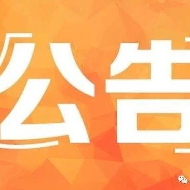 湖口县人民政府关于实行全面禁渔的公告