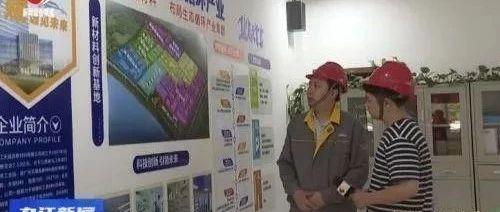 「建设长江经济带绿色发展示范区」湖口:坚持创新驱动发展循环经济