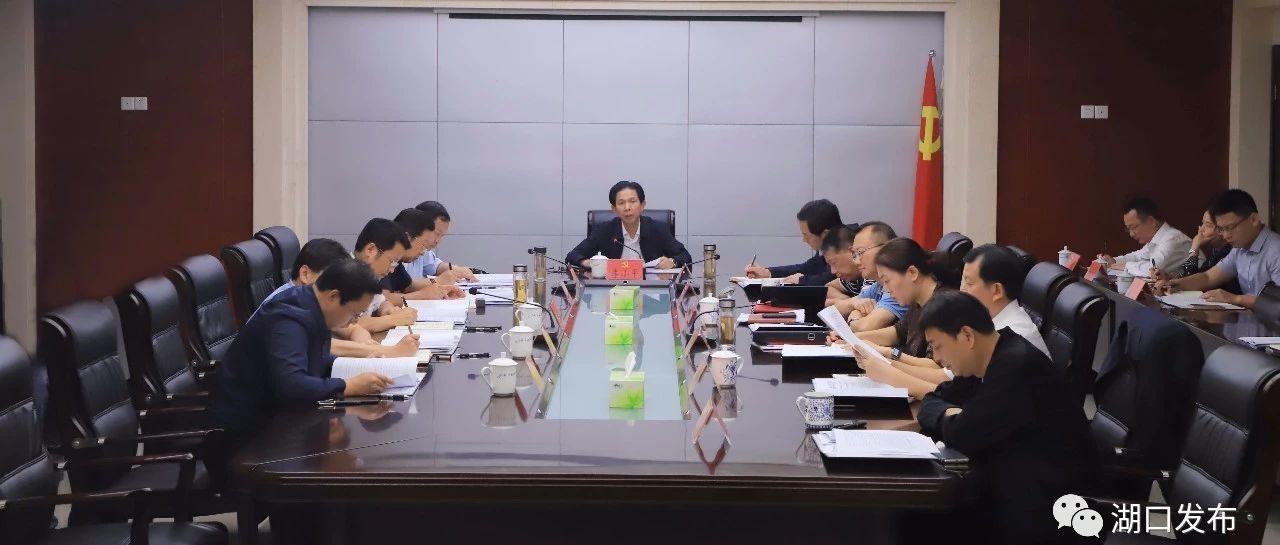湖口:县委召开常委会议,关于...