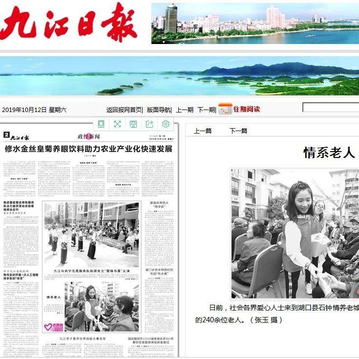 """【县外媒体看湖口】湖口县社会各界群众开展""""歌声祝福祖国""""等活动"""