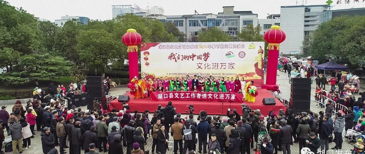 """过个文化年!我县""""我们的中国梦?文化进万家""""2020年春节系列文化活动今日启动"""