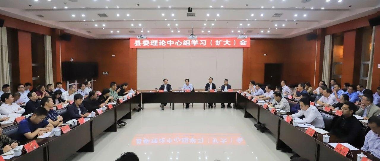 湖口县委理论中心组学习(扩大)会议召开,重点学习了这些内容……
