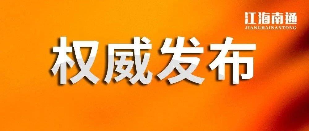 最新!江苏新增9例确诊病例,但也有好消息!陆海空医疗大军星夜入汉……