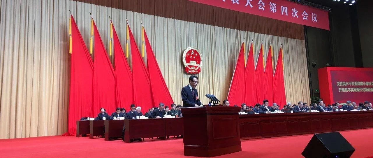 代市长王晖展望2020:对标苏南赶先进,借力上海攀新高!南通市十五届人大四次会议开幕!