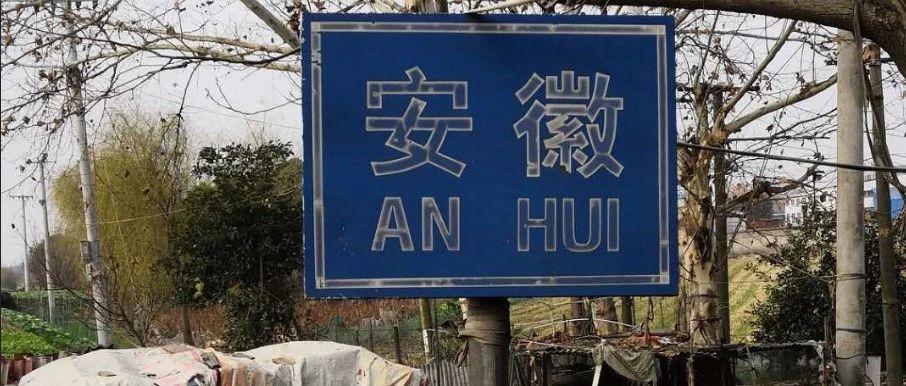 怀宁小伙儿从苏州太仓出发前后耗时半月徒步千里回安庆