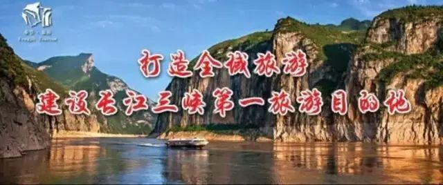 奉节旅游形象广告精彩亮相央视!三峡之巅诗?橙奉节欢迎您!
