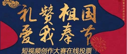 """�Y�祖���畚曳罟�""原��短��l大��_始投票啦!"