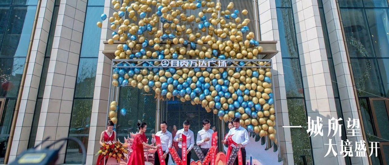 繁华之上,再启新章|南湖全新地标自贡万达广场营销中心今日盛大开放