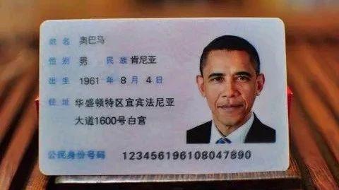 微信身份证了解一下?