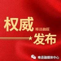 【重磅】睢县发布重要提醒:非必要不返乡不外出不聚集