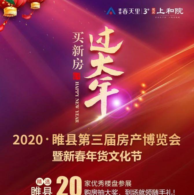 2020睢�h第三�梅坎���⒄�潜P有哪些?