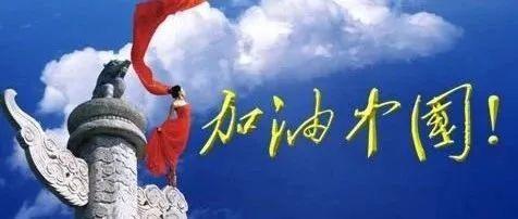 萍�l春�《同舟共��抗肺炎》
