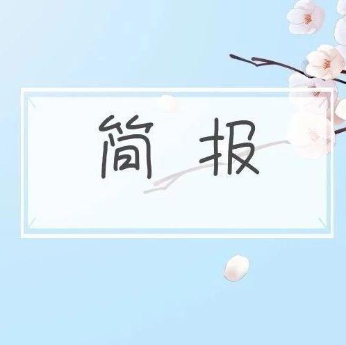 旺苍县社保降费惠为企业减负1221.6万元