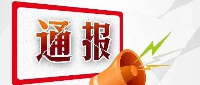 永�S�h�o委�O委再通��1起疫情防控不力典型���}