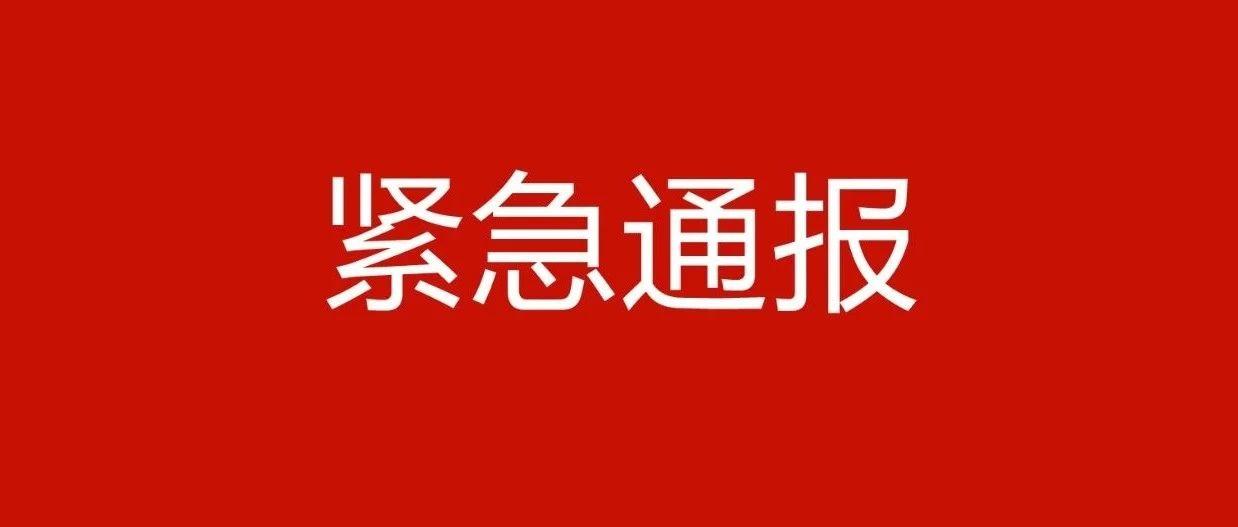 安徽发布紧急通报!省委书记、省长分别批示