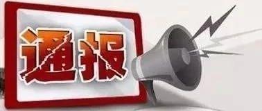 关于新时代文明实践活动开展情况的通报(9月2日至6日)