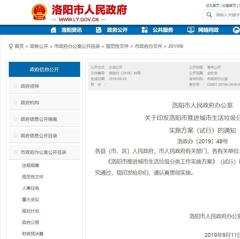 洛阳市人民政府发布最新通知,事关……