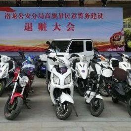总价值200余万元!洛阳警方向市民集中退还查获的电动车、手机…
