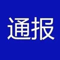 洛阳市纪委通报四起扶贫领域侵害群众利益的不正之风和腐败问题典型案例
