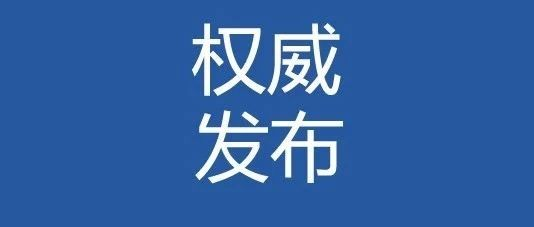 致武汉返洛老乡、学子和武汉来洛同胞的公开信