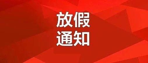 2020年放假安排�砹耍涸�旦休1天,中秋���c�B休8天!