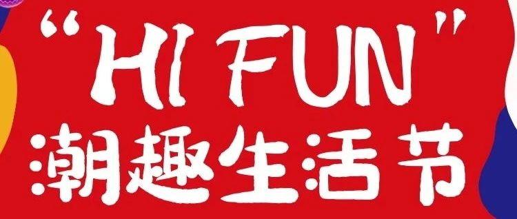 """""""HIFUN""""潮趣生活节丨富顺宏帆广场邀你和家人一起跨年"""